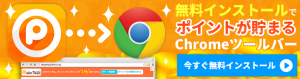 「ポイントタウン」Google Chromeツールバー