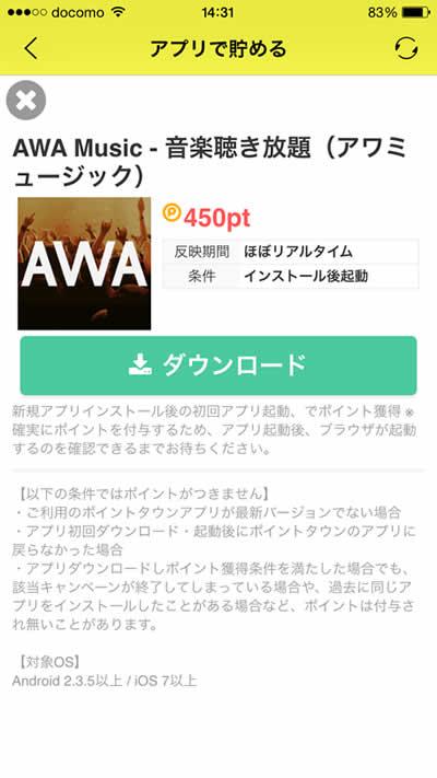 副業_スマホ_アプリ_ダウンロード_参考画像