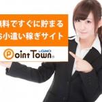 お金が欲しいならポイントタウンというお小遣いサイトを始めるに限る!