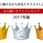 オススメお小遣いサイトランキング2017年版