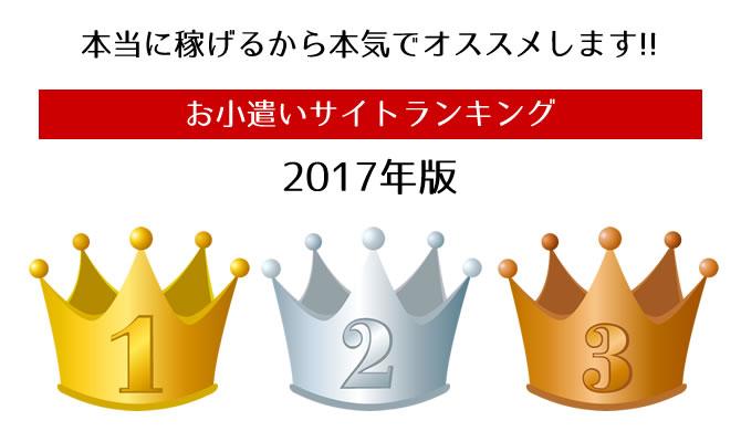 osusume2017