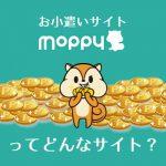 お小遣いサイト・モッピー(moppy)とは